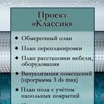 Дизайн интерьера Северодвинск, Архангельск | ВКонтакте