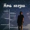 Ночь поэзии | Циферблат