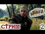 Играем в ГВИНТ (The Witcher 3: Wild Hunt) [стрим] #2