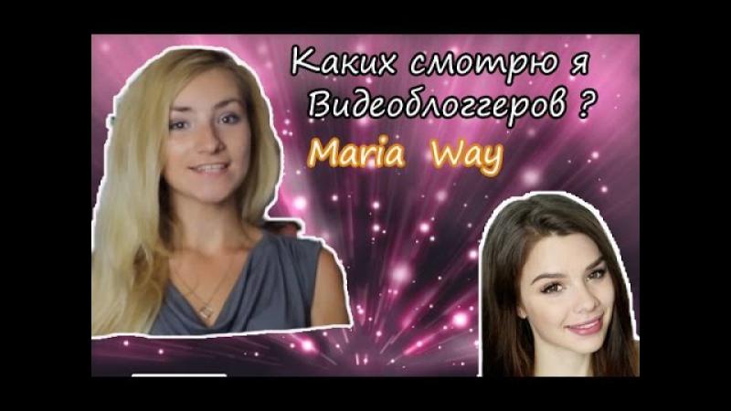 Сандра:Каких смотрю я видеоблоггеров.Maria Way