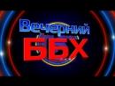 Вечерний ББХ 23 (19.05.2013)