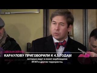 Адвокат Новиков о приговоре Варваре Карауловой
