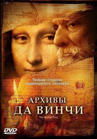 Архивы Да Винчи. Теневая сторона выдающегося человека (2005)