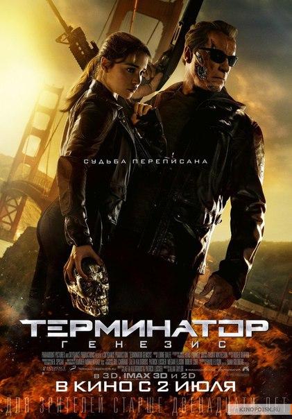 Тeрминaтoр: Гeнeзиc (2015)