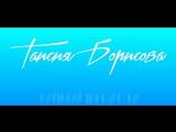 Свадебные церемонии и организация идеальных событий - Таисия Борисова. +79279317117 BorisovV.ru