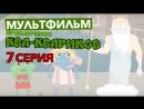 """Мультфильм """"Приключения Ква-Квариков"""". 7 серия - """"Хранитель""""."""