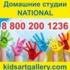 National Арт-галереи для детей