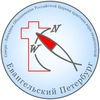 Евангельский Петербург †