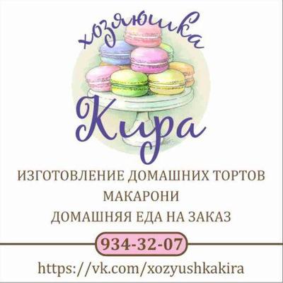 Кира Шабловская