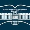 Стерлитамакский Филиал БашГУ