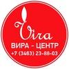 ВИРА-Центр