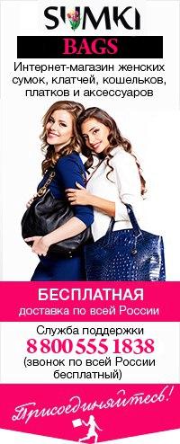 Брендовые Сумки из Италии   ВКонтакте 98373009431