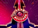 [staroetv.su] Угадай мелодию 45 (Первый канал, 2004) Евгения Павлючкова, Николай Жарин, Ольга Чванова