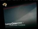 Безмолвный свидетель 1 сезон 10-11-12 серия СТС 2006