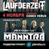 Manntra Official Russian Community