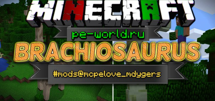 Превью для «Мод Brachiosaurus Add-on | Minecraft Pocket Edition 1.1»