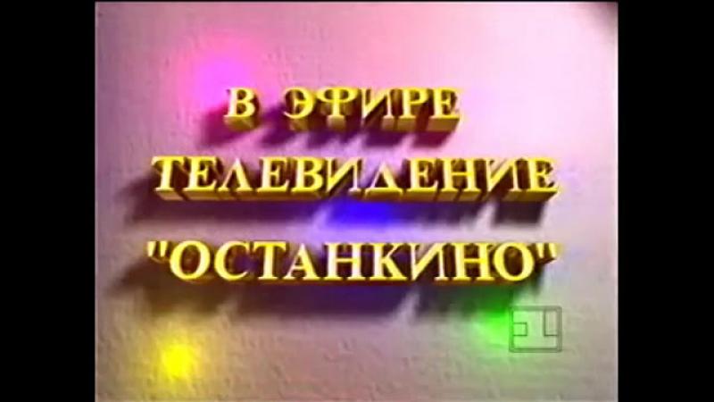 (staroetv.su) Заставки начала и конца эфира (1 канал Останкино, ??.12.1992-??.??.1993)