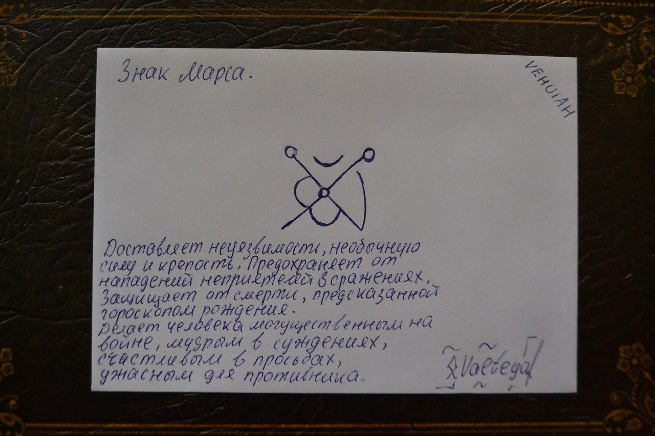 Конверты с магическими программами от Елены Руденко. Ставы, символы, руническая магия.  - Страница 3 EK1UXOZGnPk