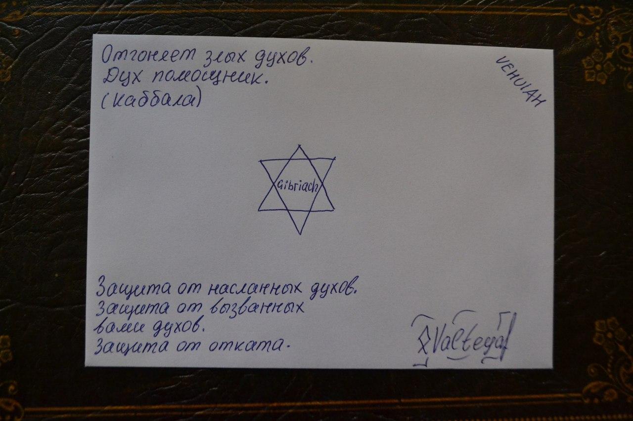 Конверты с магическими программами от Елены Руденко. Ставы, символы, руническая магия.  - Страница 3 PZx5eMxRJgY