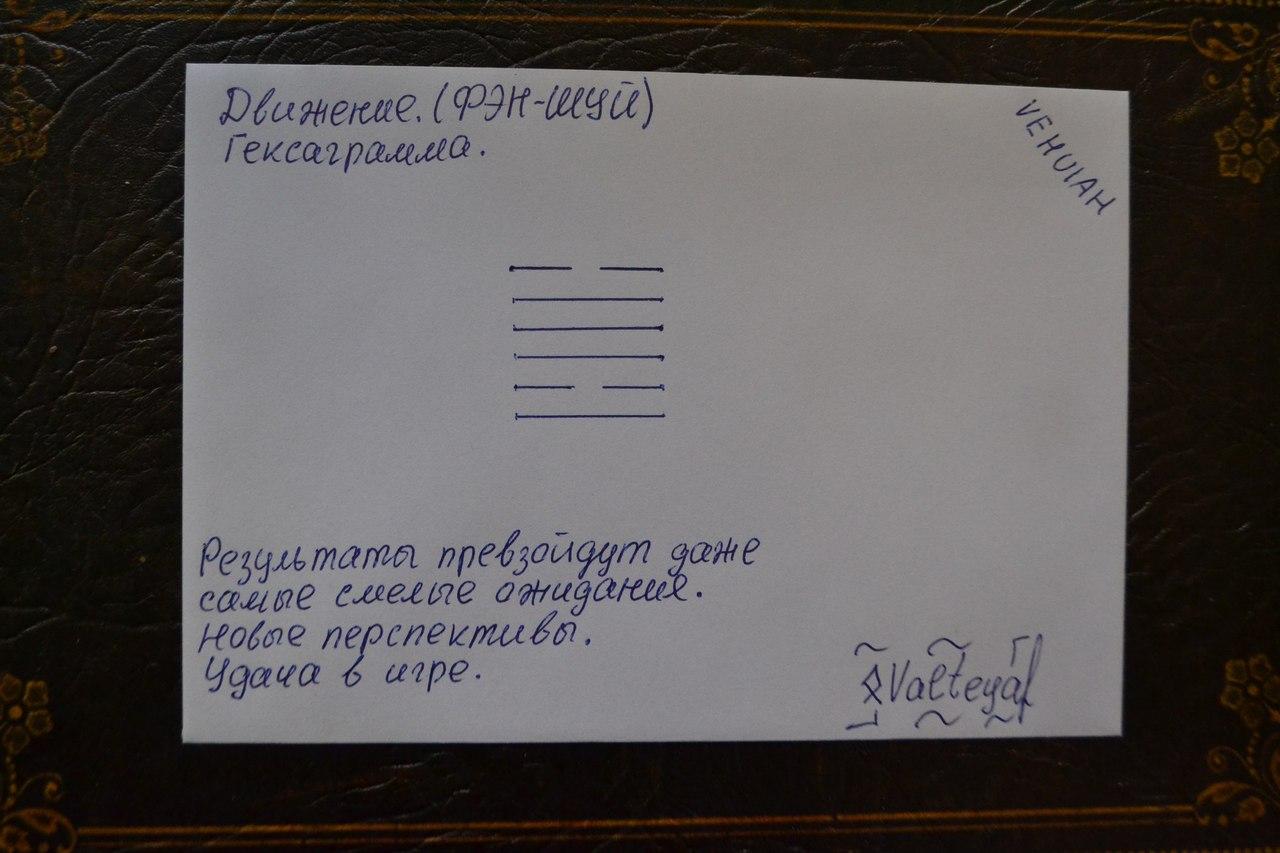 Конверты с магическими программами от Елены Руденко. Ставы, символы, руническая магия.  - Страница 3 MaCSAj_hzco