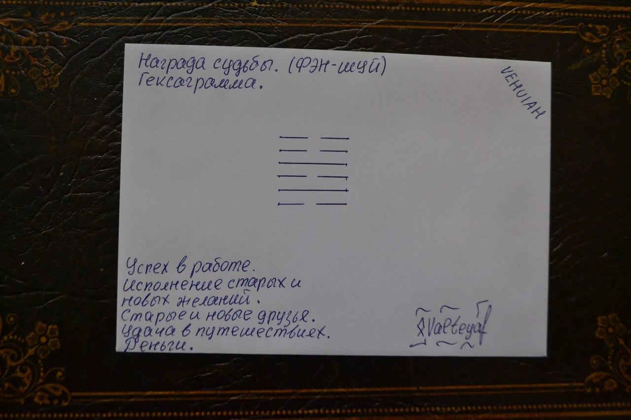 Конверты с магическими программами от Елены Руденко. Ставы, символы, руническая магия.  - Страница 3 N7epvLRZB4w