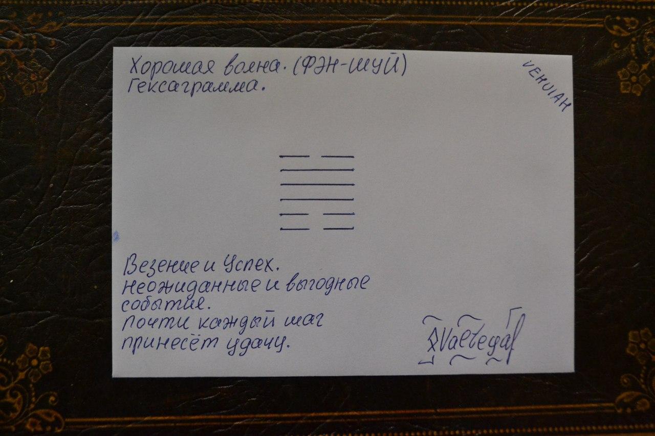 Конверты с магическими программами от Елены Руденко. Ставы, символы, руническая магия.  - Страница 3 WIlm270wJJE