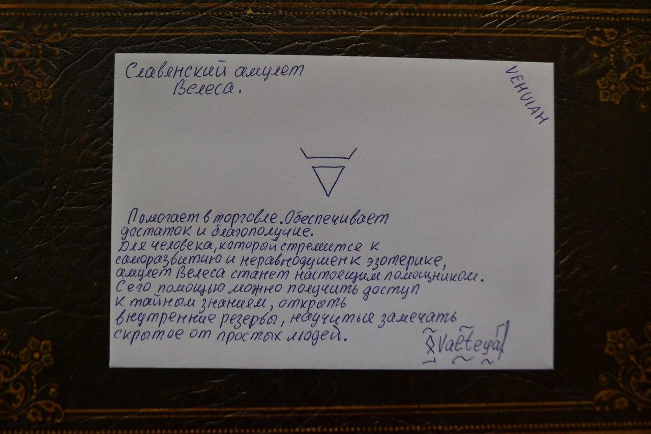 Конверты с магическими программами от Елены Руденко. Ставы, символы, руническая магия.  - Страница 3 Mvd9ERO5WSk