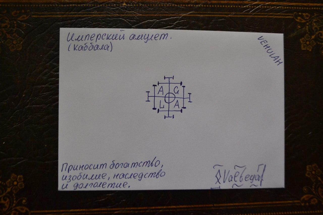 Конверты с магическими программами от Елены Руденко. Ставы, символы, руническая магия.  - Страница 3 K4h7U6rS5RQ