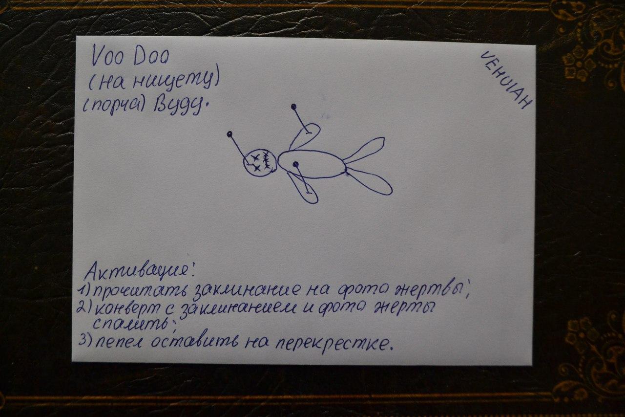Конверты с магическими программами от Елены Руденко. Ставы, символы, руническая магия.  - Страница 3 DNeKISFBhL0