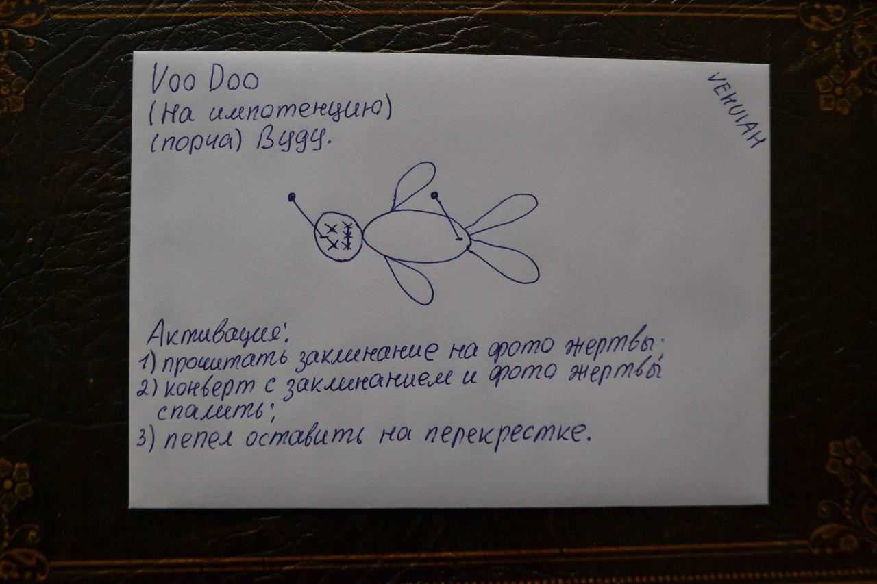 Конверты с магическими программами от Елены Руденко. Ставы, символы, руническая магия.  - Страница 3 2qXdLiK1yic