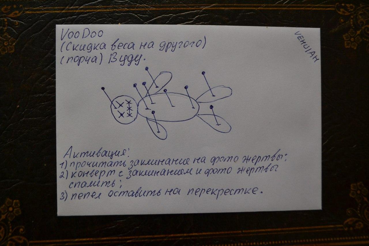 Конверты с магическими программами от Елены Руденко. Ставы, символы, руническая магия.  - Страница 3 NRmEc3tQJa4