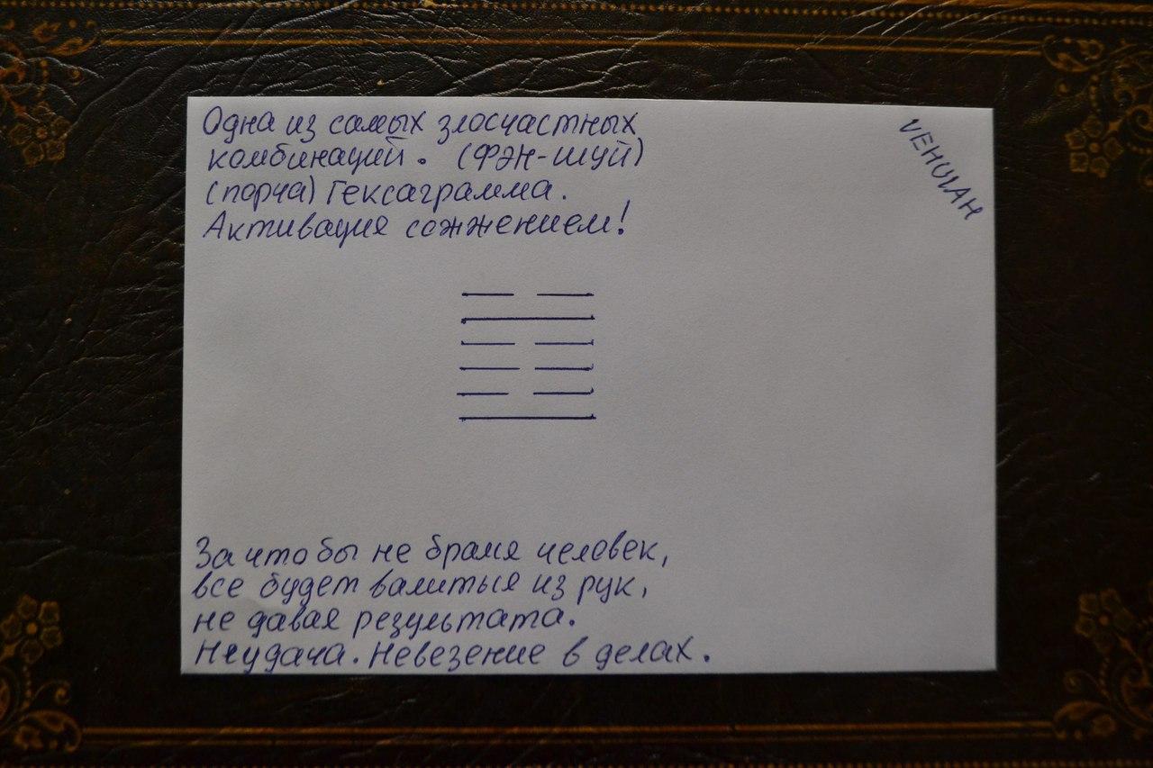 Конверты с магическими программами от Елены Руденко. Ставы, символы, руническая магия.  - Страница 3 M27MSGb2EfM