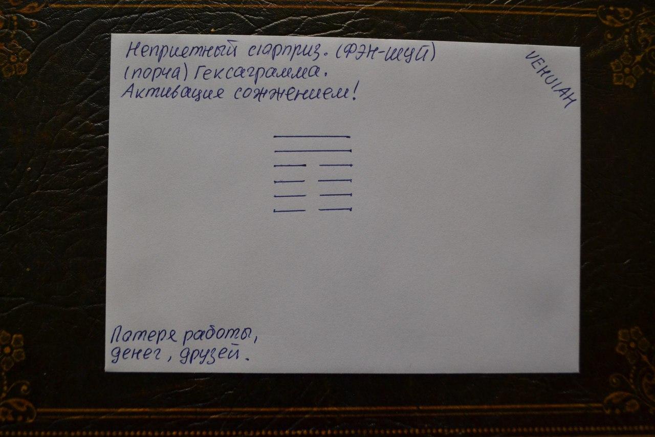 Конверты с магическими программами от Елены Руденко. Ставы, символы, руническая магия.  - Страница 3 Vve2bcjU9Ds