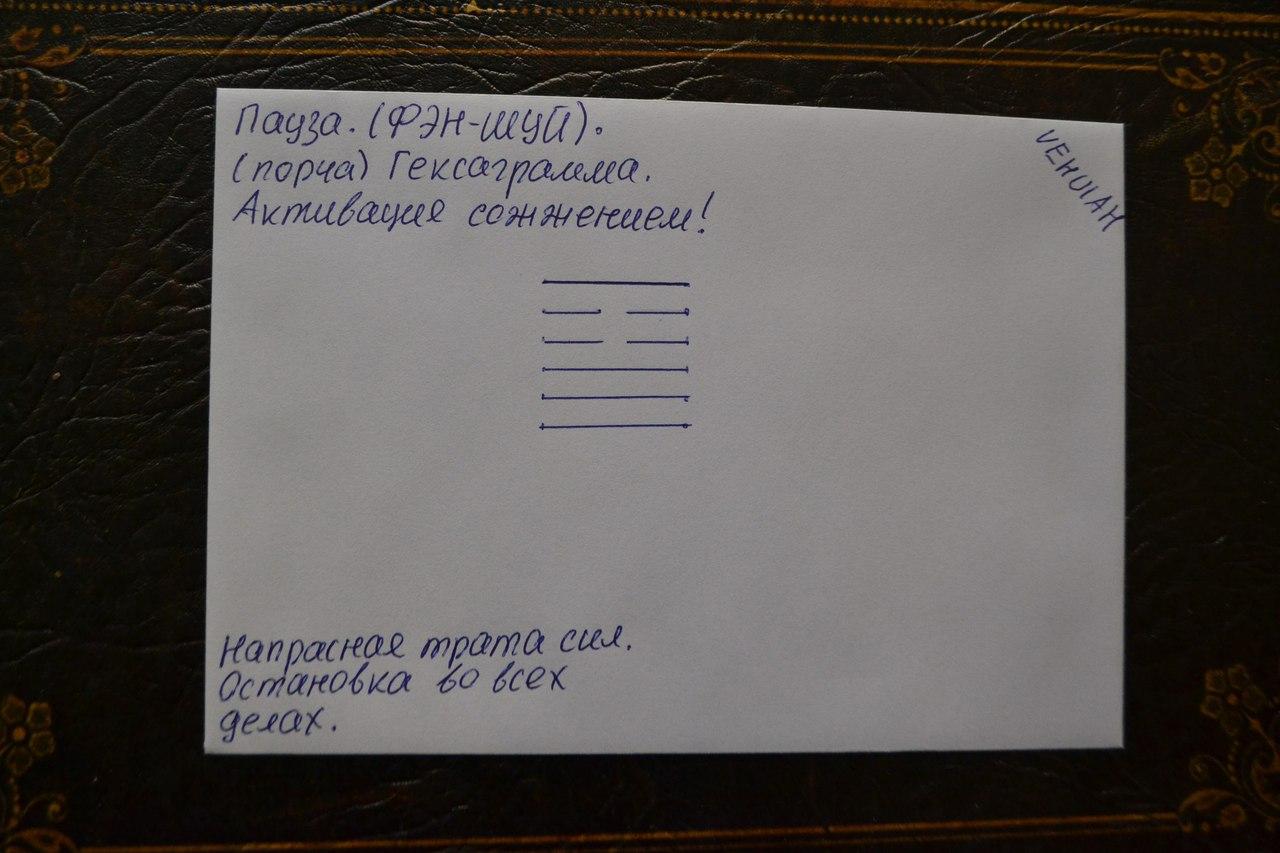Конверты с магическими программами от Елены Руденко. Ставы, символы, руническая магия.  - Страница 3 _QLyD2Jp-dM