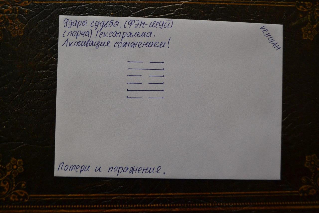 Конверты с магическими программами от Елены Руденко. Ставы, символы, руническая магия.  - Страница 3 PvFxtwtszNM