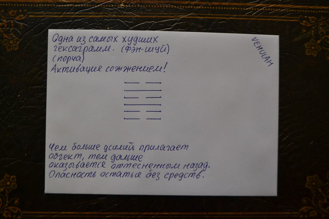 Конверты с магическими программами от Елены Руденко. Ставы, символы, руническая магия.  - Страница 3 GWMt98U974E