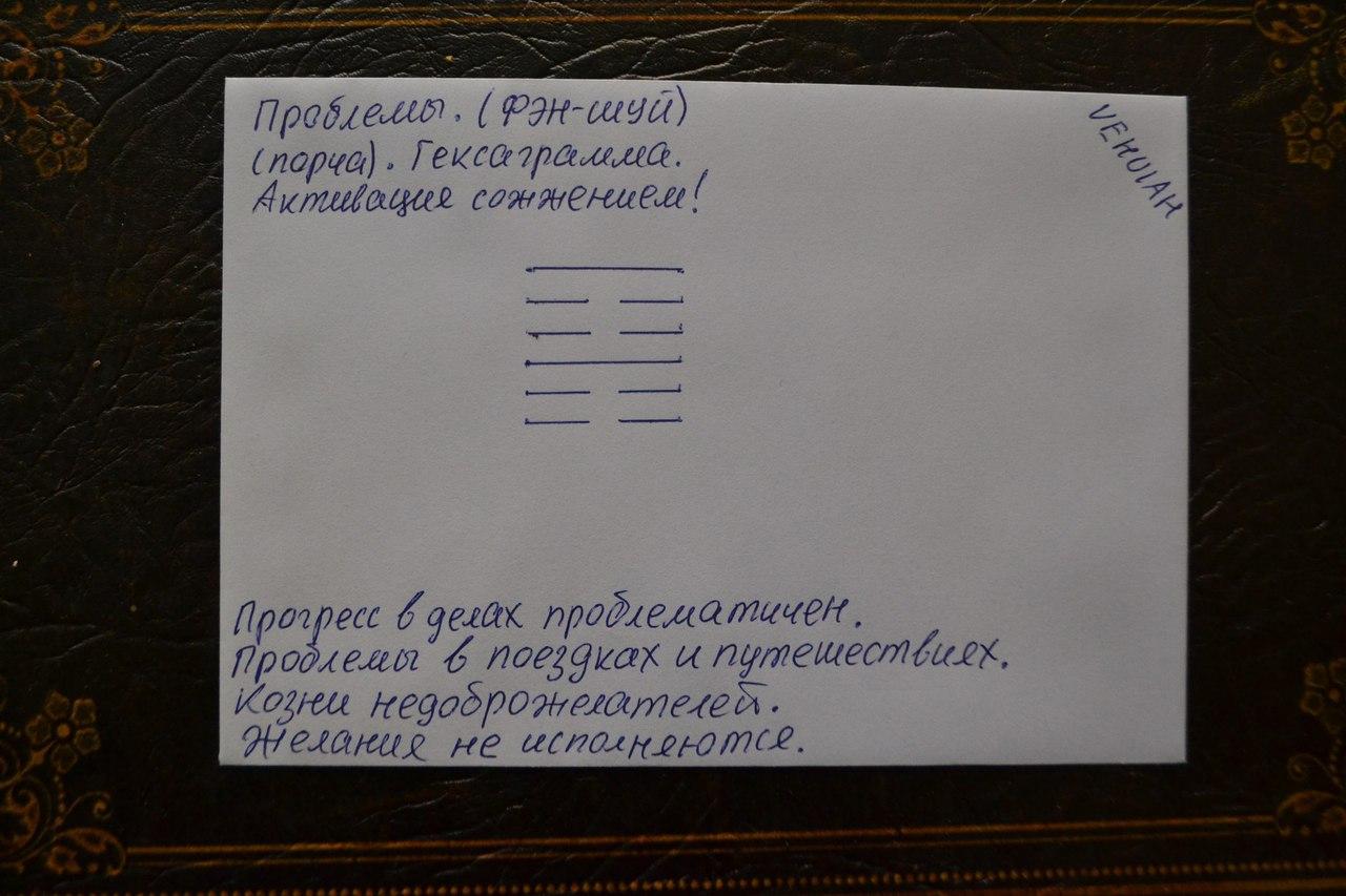 Конверты с магическими программами от Елены Руденко. Ставы, символы, руническая магия.  - Страница 4 IhkIc_ZszEA
