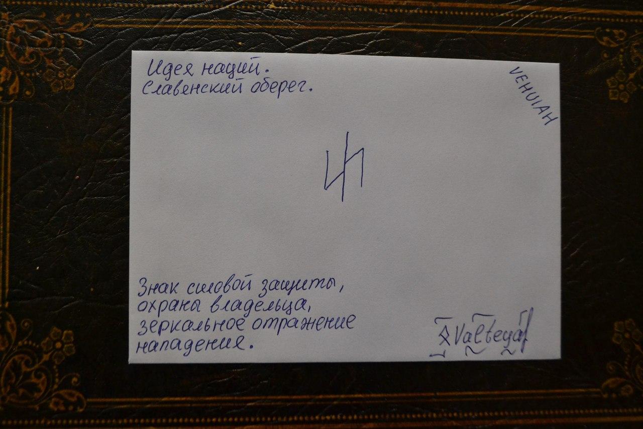 Конверты с магическими программами от Елены Руденко. Ставы, символы, руническая магия.  - Страница 4 QglaxdMKgr0