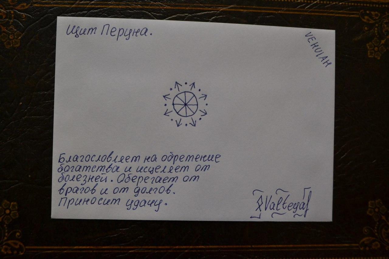 Конверты с магическими программами от Елены Руденко. Ставы, символы, руническая магия.  - Страница 4 JmjDSfZDoBM