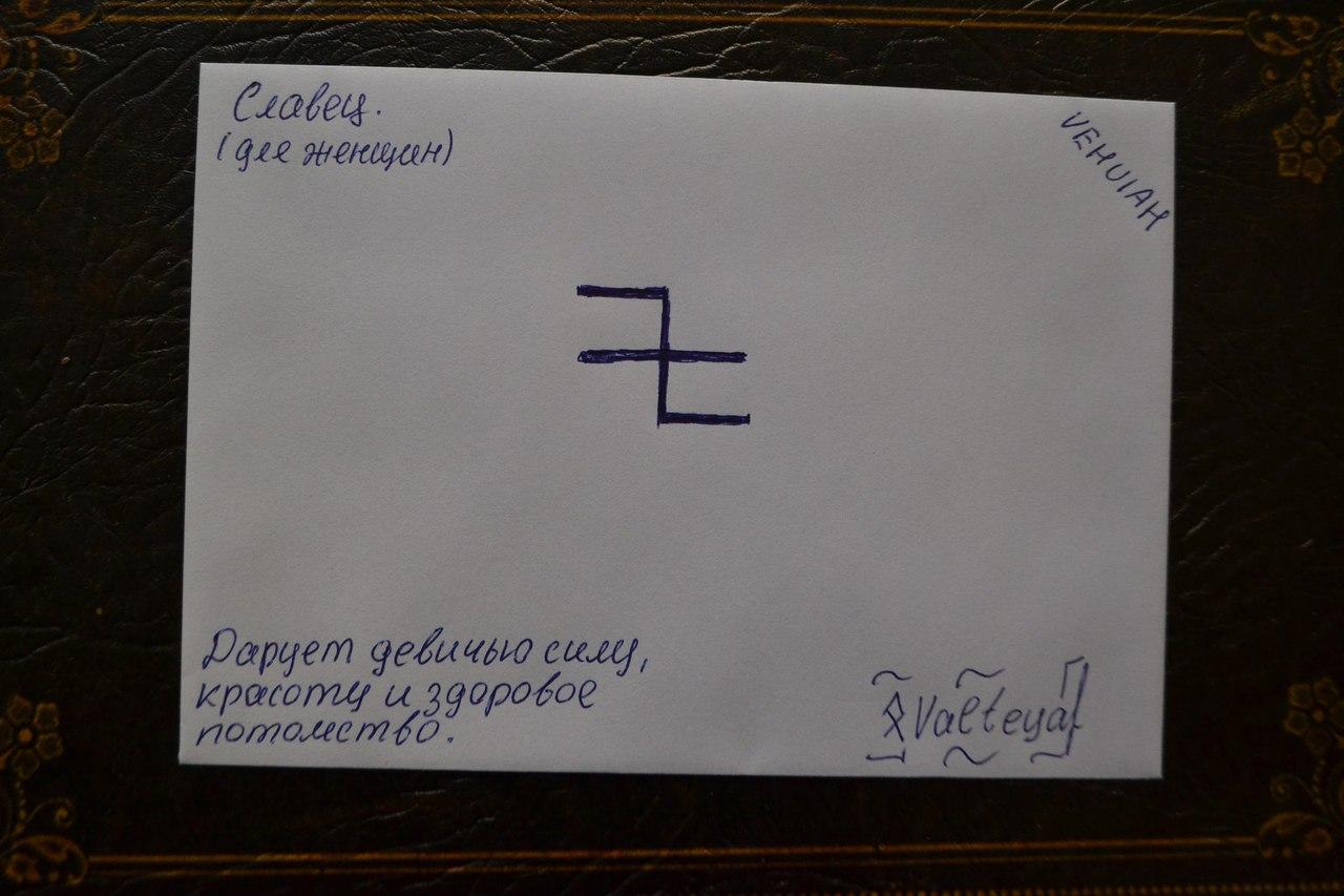 Конверты с магическими программами от Елены Руденко. Ставы, символы, руническая магия.  - Страница 4 W00X9DQQo7s