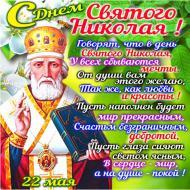 С Днем Святого Николая !