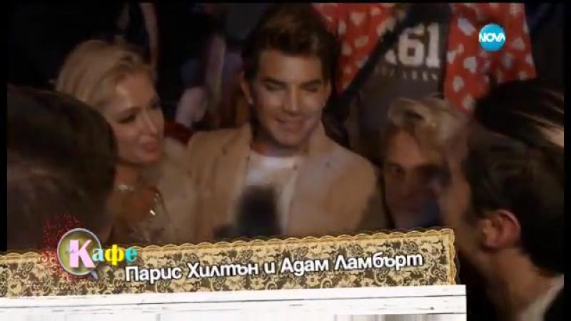 Paris Hilton, Adam Lambert, Kyle MacLachlan and Alek Sandar at The Blondes 14/02/2017