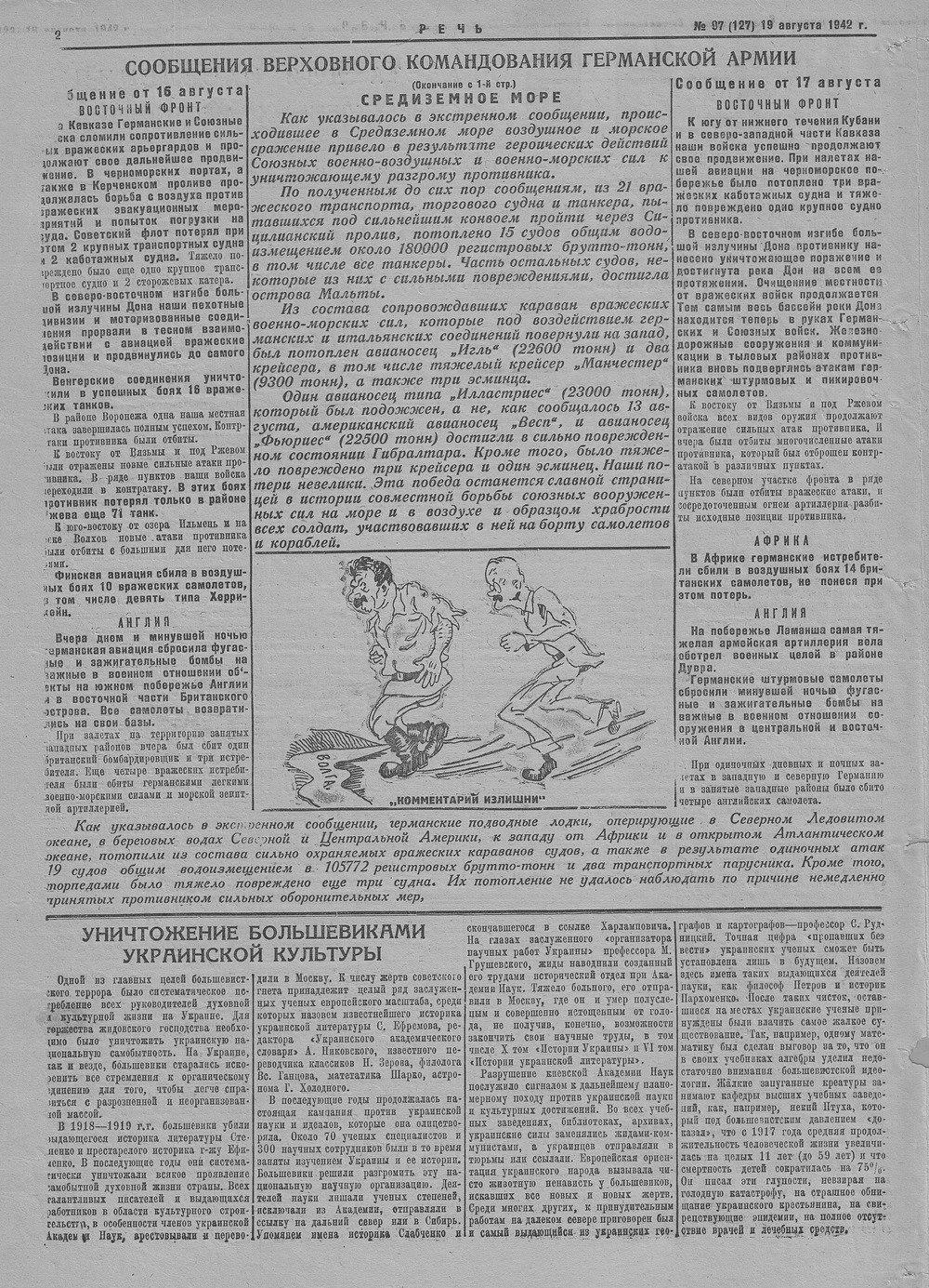 Газета «Речь» Орел №97(127), среда, 19 августа 1942 года