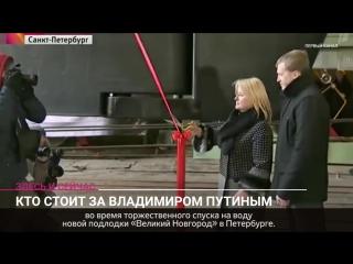 Кто стоит за Путиным?