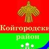 "Администрация МР ""Койгородский"""