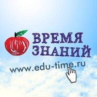 Время Знаний - для воспитателей и родителей
