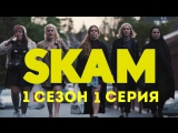 СТЫД / SKAM [1 сезон 1 серия] (Двухголосный перевод)