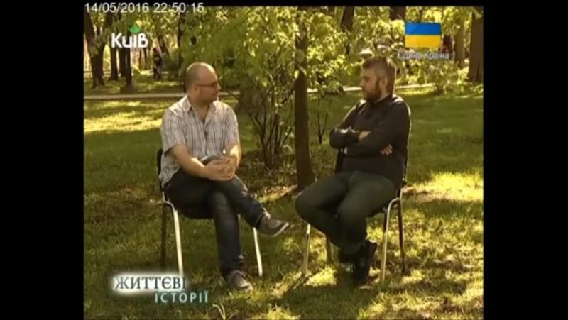Життєві історії Кирило Карабиць 2016