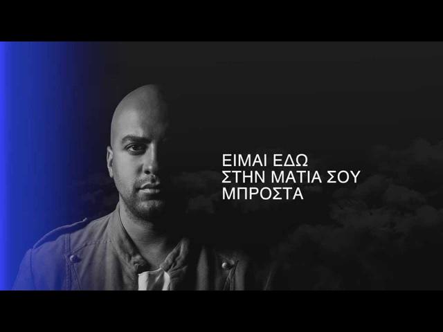 Ησαΐας Ματιάμπα - Δυνατά (Danik Remix) | Isaias Matiaba - Dinata (Danik Remix) lyrics