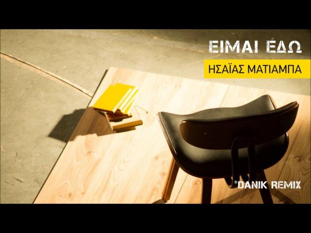 Ησαΐας Ματιάμπα - Είμαι Εδώ   Isaias Matiaba - Eimai Edo (Official Remix by Danik)